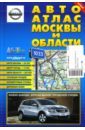 Авто Атлас Москвы и области,