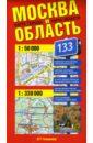 Карта Москва и область (складная)