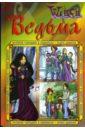 Истории чародеек в комиксах. Книга 9