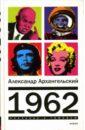 1962, Архангельский Александр Николаевич