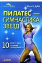 Дан Ольга Пилатес - гимнастика звезд