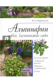 Альпинарии, горки, каменистые сады от Лабиринт