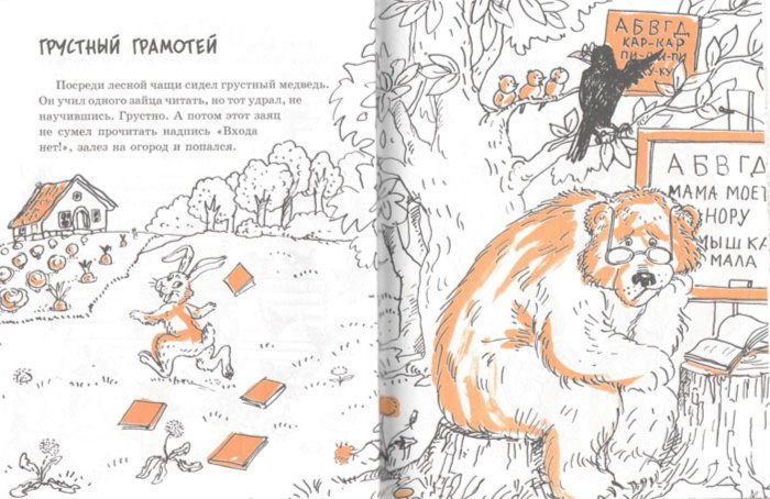 Иллюстрация 1 из 15 для Сказки по алфавиту - Виктор Кротов | Лабиринт - книги. Источник: Лабиринт