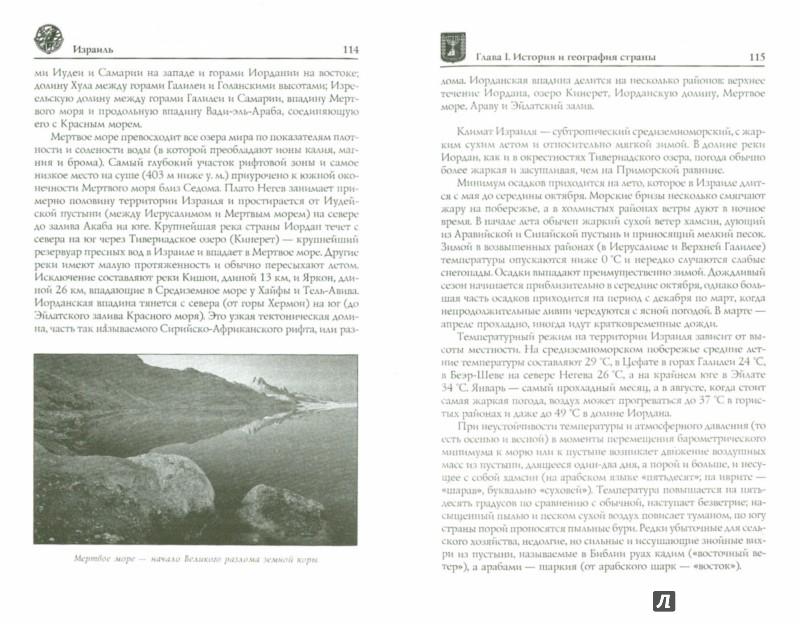 Иллюстрация 1 из 7 для Израиль. Путешествие за впечатлениями и здоровьем - Бурыгин, Непомнящий   Лабиринт - книги. Источник: Лабиринт