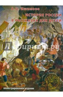 История России в рассказах для детей (CDpc) история россии классические труды cdpc
