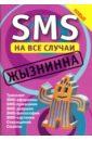 цена на SMS на все случаи: Жызнинна