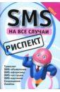 цена на SMS на все случаи: Риспект