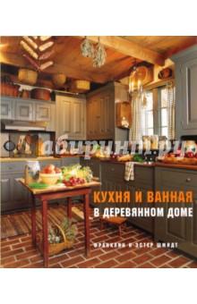 Кухня и ванная в деревянном доме сэндвич панели как строить стены дома цены в красноярске где купить