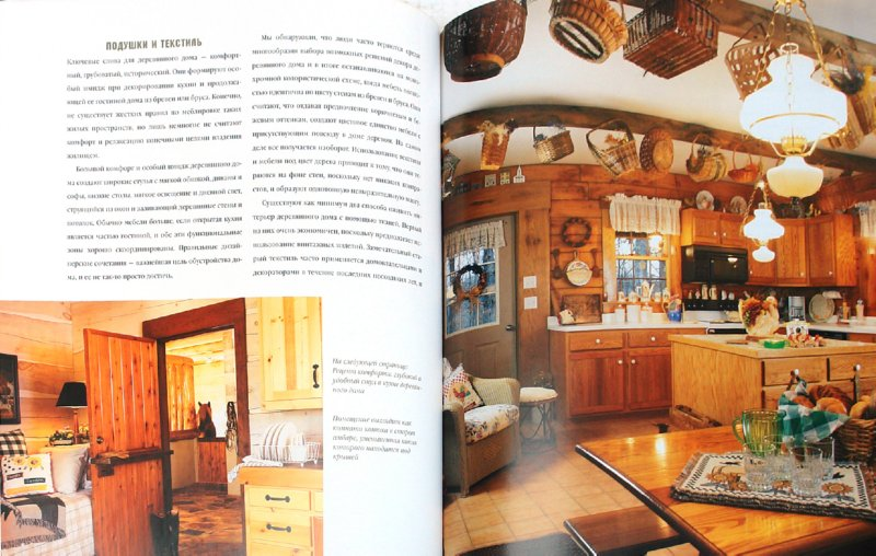 Иллюстрация 1 из 21 для Кухня и ванная в деревянном доме - Шмидт, Шмидт | Лабиринт - книги. Источник: Лабиринт