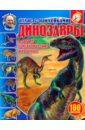 Динозавры и другие доисторические животные. Атлас с наклейками, Преображенская Наталья