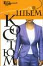 Пономаренко Татьяна Владимировна Шьем костюм брючный костюм onneksi 342 2013