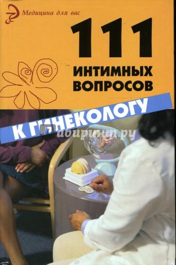 intimnaya-pricheska-na-golove