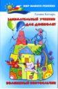 Батырь Галина Занимательный учебник для дошколят: Волшебный портфельчик