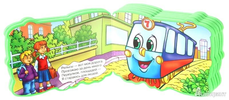Иллюстрация 1 из 23 для Твои любимые машинки. Трамвай - Екатерина Карганова | Лабиринт - книги. Источник: Лабиринт