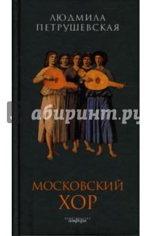 Московский хор. Пьесы