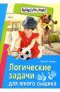 Федин Сергей Николаевич Логические задачи для юного сыщика