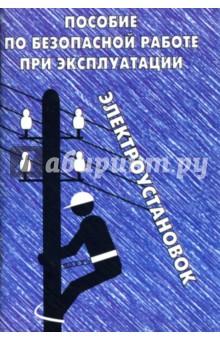 Пособие по безопасной работе при эксплуатации электроустановок коллектив авторов межотраслевые правила по охране труда правила безопасности при эксплуатации электроустановок