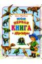 Моя первая книга о динозаврах, Яворовская Ирина Алексеевна