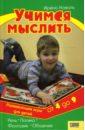 Коваль Ирина Григорьевна Учимся мыслить. Развивающие игры для детей от 4 до 9 лет развивающие игры для детей 9 лет для девочек бесплатно