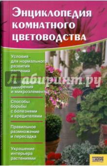 Энциклопедия комнатного цветоводства алдохина т красиво цветущие растения