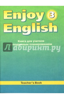 Английский язык. Английский с удовольствием / Enjoy English. 3 класс. Книга для учителя биболетова м трубанева н enjoy english английский с удовольствием английский язык учебник 8 класс