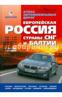 Атлас автомобильных дорог: Европейская Россия. Страны СНГ и Балтии + карты городов