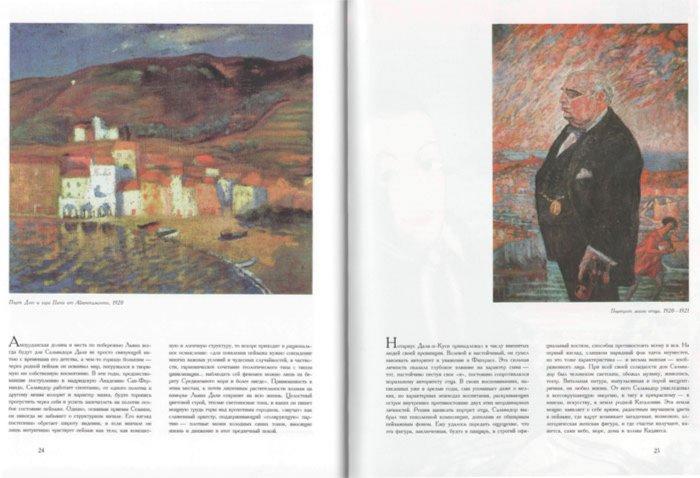 Иллюстрация 1 из 3 для Мир Дали: 1904-1989 - Татьяна Котельникова | Лабиринт - книги. Источник: Лабиринт