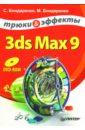 Бондаренко Сергей 3ds Max 9. Трюки и эффекты (+DVD) недорого