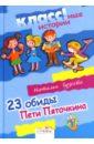 Гузеева Наталья Анатольевна 23 обиды Пети Пяточкина