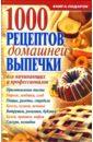 Обложка 1000 рецептов домашней выпечки для начинающих и профессионалов