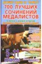 Костина Юлия 700 лучших сочинений медалистов по русской и мировой литературе для 5-11 классов