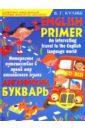 Кулиш Вера Григорьевна Английский букварь. English Primer