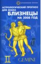 Краснопевцева Елена Ивановна Астрологический прогноз для знака Близнецы 2008