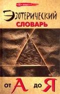 Эзотерический словарь от А до Я