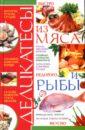 Жукова Ирина Николаевна Деликатесы из мяса и рыбы