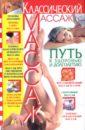 Классический массаж: Путь к здоровью и долголетию макеев с путь к здоровью и долголетию isbn 581740320x