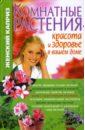 Волкова Т.Н. Комнатные растения - красота и здоровье в вашем доме е а власенко целительные свойства комнатных растений