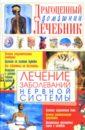 Мирошниченко Светлана Анатольевна Лечение заболеваний нервной системы диагностика и лечение заболеваний нервной системы у детей