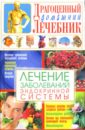 Лечение заболеваний эндокринной системы, Мирошниченко Светлана Анатольевна