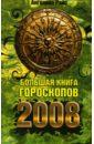 Райс Ангелина Большая книга гороскопов на 2008 год