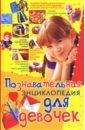 Солнцева Анна Владимировна Познавательная энциклопедия для девочек рукоделие для девочек