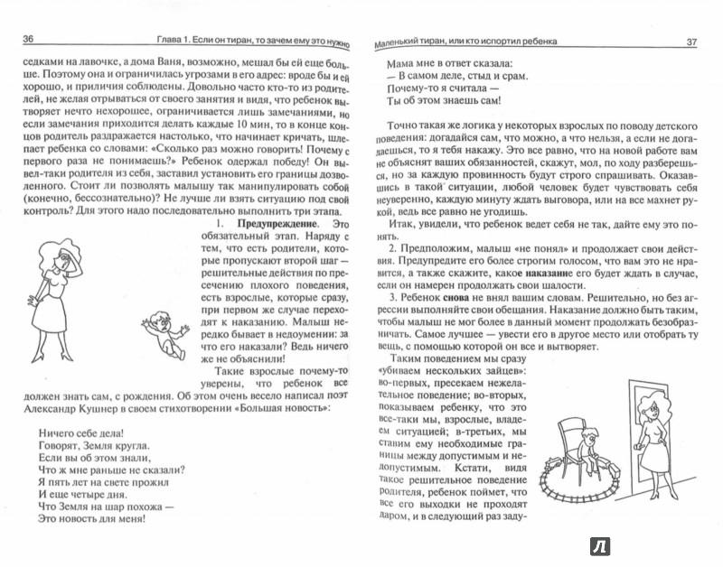 Иллюстрация 1 из 10 для Маленький тиран, или кто испортил ребенка - Татьяна Твердохлебова | Лабиринт - книги. Источник: Лабиринт