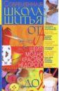 Обложка Современная школа шитья от А до Я