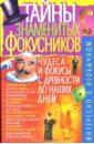 Пономарев Владимир Тихонович Тайны знаменитых фокусников пономарев в тайны знаменитых фокусников