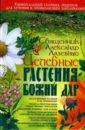 Лазебный Александр Целебные растения - Божий дар отсутствует целебные растения
