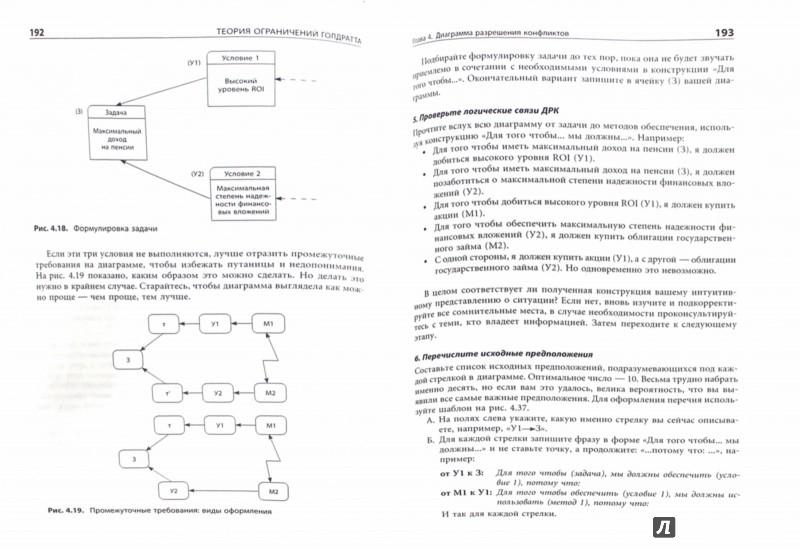Иллюстрация 1 из 24 для Теория ограничений Голдратта. Системный подход к непрерывному совершенствованию - Уильям Детмер   Лабиринт - книги. Источник: Лабиринт