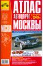 Атлас автодорог Подмосковья + карта Москвы,