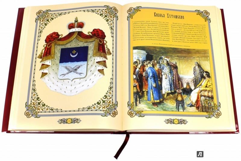 Иллюстрация 1 из 2 для История родов русского дворянства | Лабиринт - книги. Источник: Лабиринт