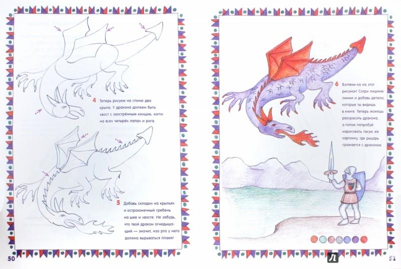 Иллюстрация 1 из 24 для Рыцари, замки, драконы: 1-2-3 рисунок - Фредди Левин | Лабиринт - книги. Источник: Лабиринт