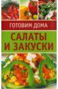 Салаты и закуски. Набор карточек андреева м кухня невских дамахозяек или ленинградский салат под петербургским соусом
